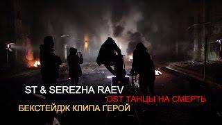 Бэкстейдж клипа Герой ST и Serezha Raev OST Танцы на смерть
