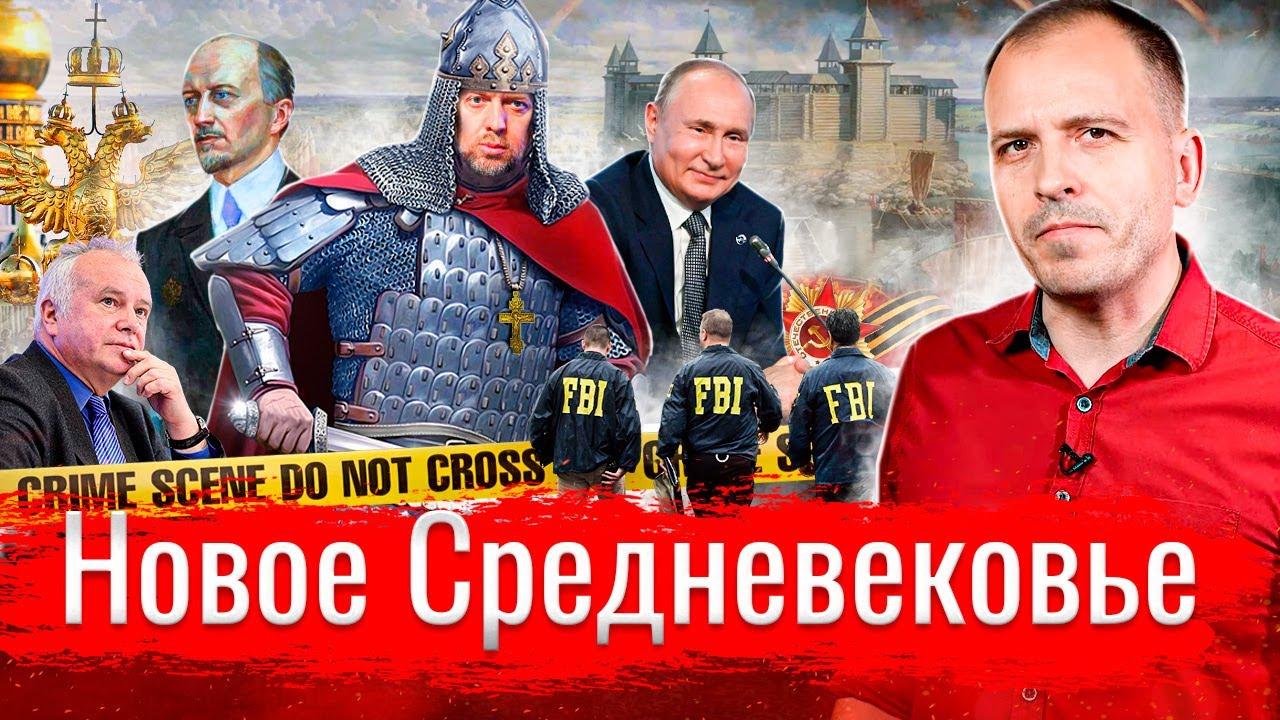Новое Средневековье // АгитПроп 24.10.2021