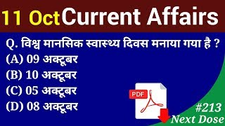 Daily Current Affairs Booster 18th October