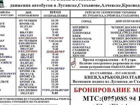 Пассажирские перевозки из Луганска и региона по Украине, России.