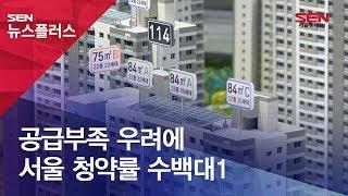 공급부족 우려에 서울 청약률 수백대1