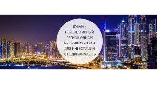 Дубай – перспективный регион одной из лучших стран для инвестиций в недвижимость