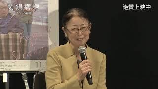 11月1日(金)公開『閉鎖病棟―それぞれの朝―』若草プロジェクト座談会