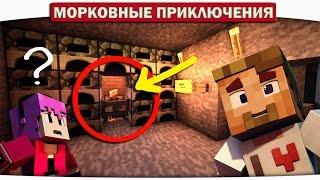 ч.07 СПАСАЮ СВОЮ ДЕВУШКУ!!! - Морковные приключения (Minecraft Let's Play)