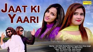 Jaat Ki Yaari   Rechal   Jaivir Rathi   Yogesh Dalal   Divya   Latest Haryanvi Audio   Sonotek Audio