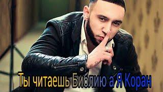 Download Babek Mamedrzaev Ты читаешь Библию, а я Коран. Вот и долгожданная Песня Mp3 and Videos