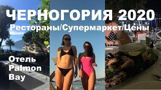 Черногория в коронавирус Лето 2020 Palmon Bay Hotel Spa ПУТЕВЛОГ