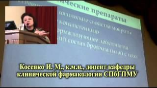 Косенко И. М. Влажный кашель при респираторных заболеваниях