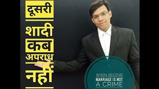 """दूसरी शादी कब अपराध नहीं होगी """" When Second Marriage is Not a Crime"""""""