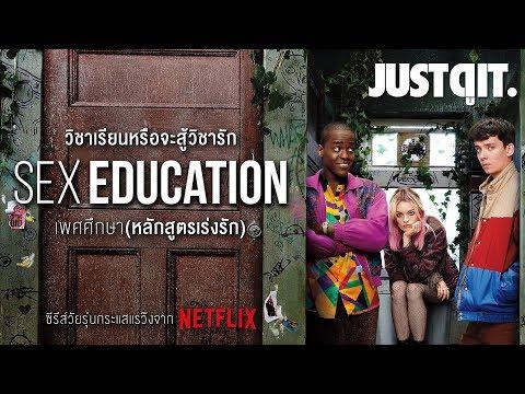 รู้ไว้ก่อนดู SEX EDUCATION เพศศึกษา (หลักสูตรเร่งรัก) 18+ #JUSTดูIT
