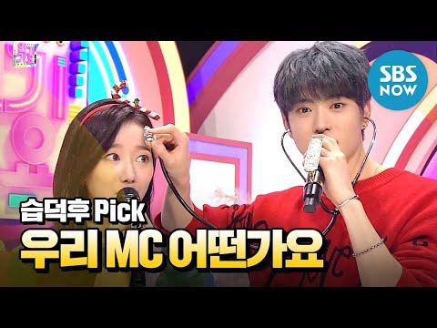 [SBS 인기가요] 12월 3주차 NCT 재현 X 에이프릴 나은 '2MC 컷 모음' / 'SBS Inkigayo' 2MC Special  | SBS NOW