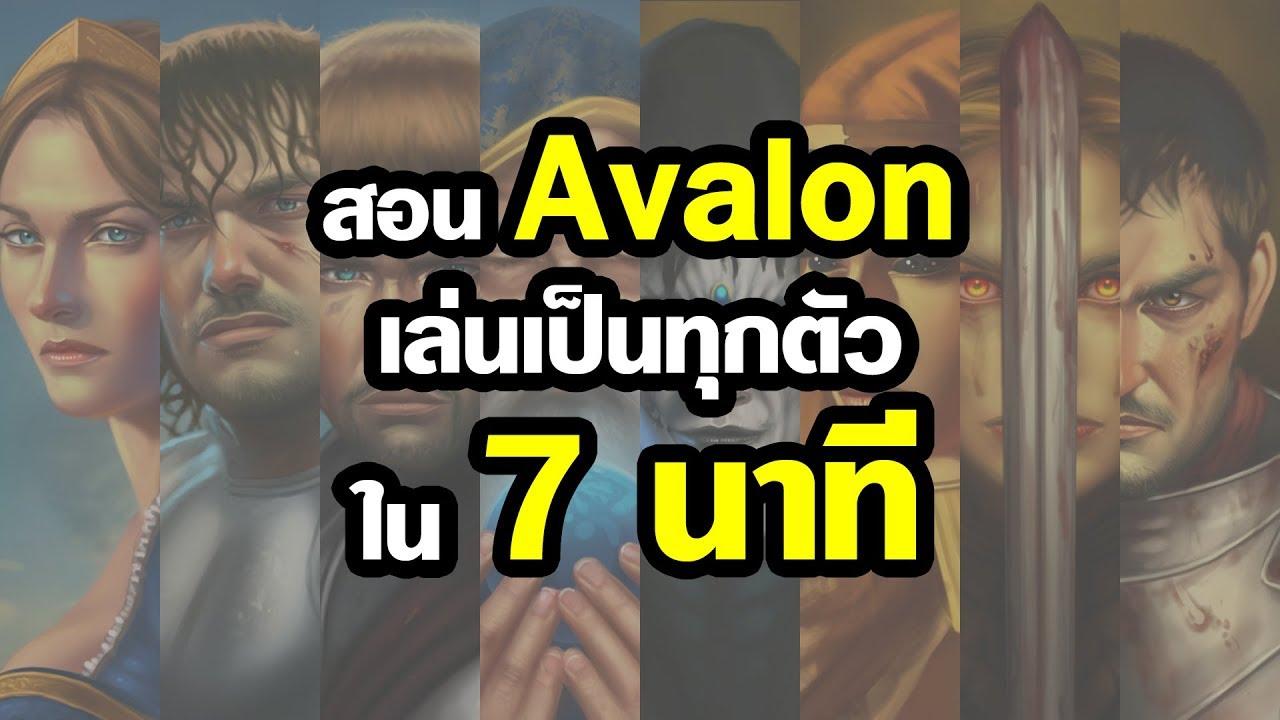 สอน Avalon เล่นเป็นทุกตัว จบใน 7 นาที