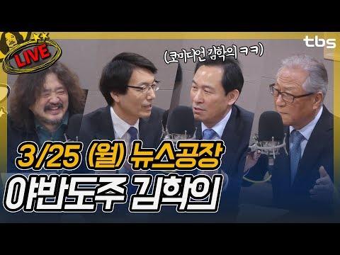 우상호, 정세현, 서기호, 양지열, 최배근, 유형창 | 김어준의 뉴스공장