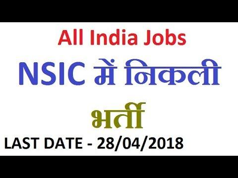 NSIC Recruitment 2018 || Latest upcoming vacancy 2018