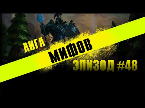 видео: [lol] Лига Мифов - Эпизод 48