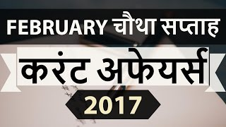 February 2017 4th week current affairs (Hindi) - IBPS,SBI,Clerk,Police,SSC CGL,RBI,UPSC,