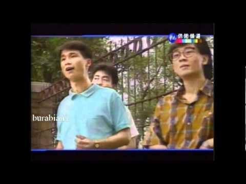 永遠記得你的愛(第七屆大學城歌手合唱曲) MV 1990年 - YouTube