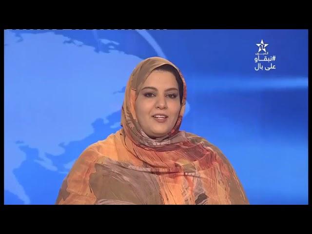 نشرة اخبار قناة العيون ليوم 08/01/2021
