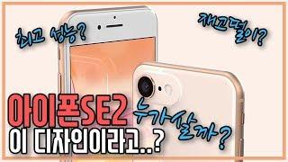 아이폰SE2 이 디자인으로 나온다고? 이렇게 나오면 누가 살까?