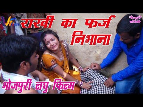 01 New Bhojpuri short movie//राखी का फर्ज निभाना// Virender Vijeta,Sarita Singh&Vikas Kumar Chauhan