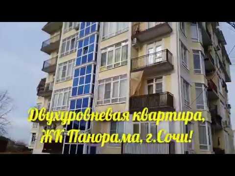Двухуровневая квартира в ЖК Панорама, г.Сочи!