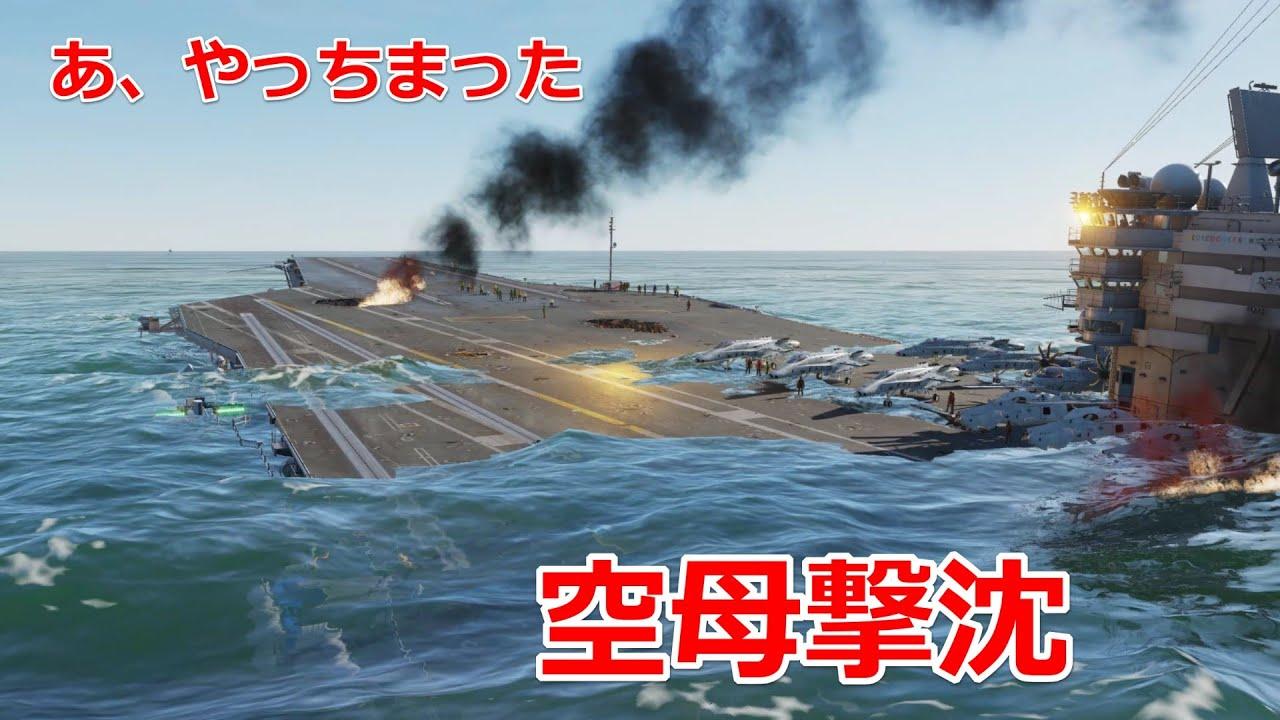 ついに空母を撃沈してやった【日本げーむ情報】(DCSワールド)