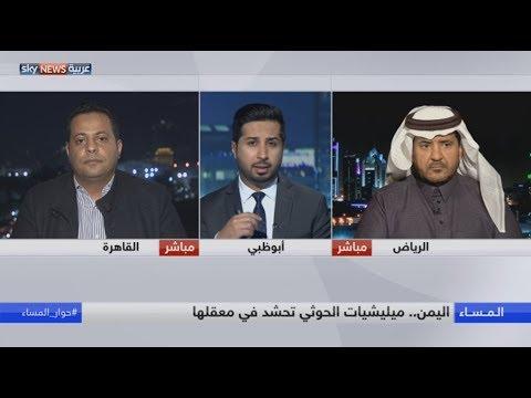 اليمن.. ميليشيات الحوثي تحشد في معقلها بصعدة  - نشر قبل 6 ساعة