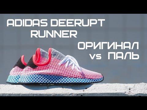 Как отличить паль от оригинала на примере Adidas Deerupt Runner