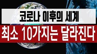 [정완진TV] 코로나 이후의 세계, 최소 10가지는 달라진다~~**[멋진아재TV]