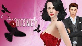 The Sims 4 Challenge: Династия Disney - #11 Разрыв старых отношений(Спасибо за лайк и комментарий ♥ Группа в вк - https://vk.com/public107897247 Моя страничка в вк - https://vk.com/ksenialetsplay Задать..., 2016-04-03T04:00:01.000Z)