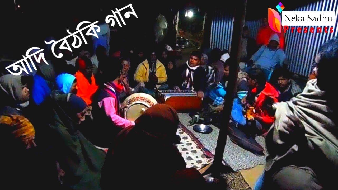 Download আদি বৈঠকি গান adi boithoki gan | Doyal Bari