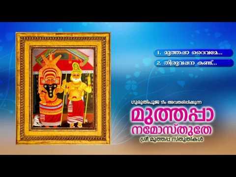 മുത്തപ്പാ നമോസ്തുതേ | MUTHAPPA NAMOSTHUTHE | Hindu Devotional Songs Malayalam