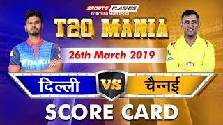Live Delhi vs Chennai T20 | Live Scores and Discussion | SportsFlashes