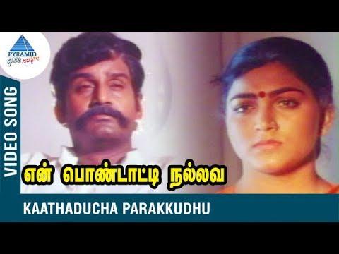 Deva Super Hit Song | Kaathaducha Parakkudhu Song | En Pondatti Nallava | Napoleon | Kushboo | Deva