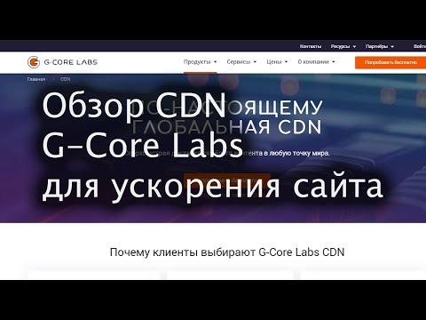 Обзор CDN-сервиса G-Core Labs для ускорения сайта