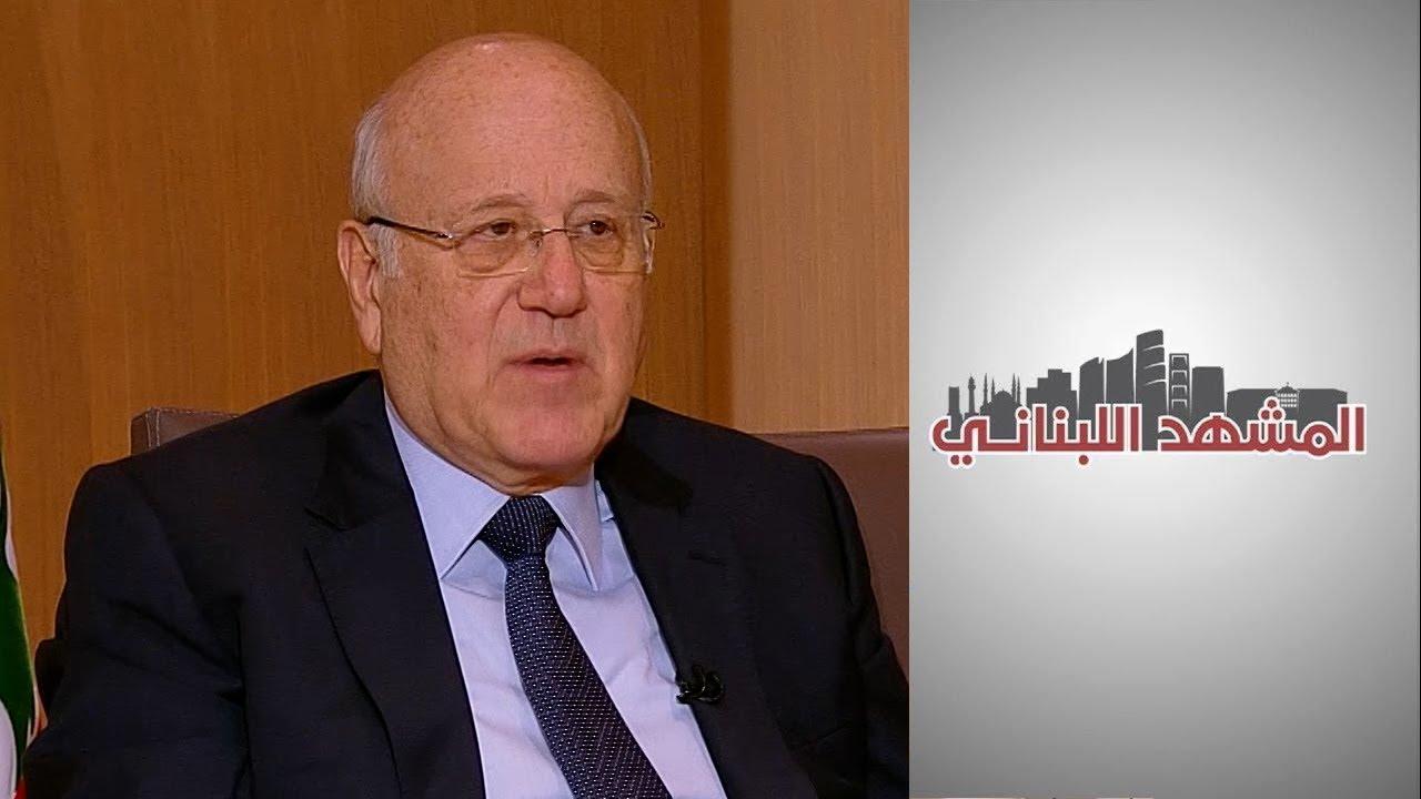 المشهد اللبناني - نجيب ميقاتي: حاكم مصرف لبنان  لا يتحمل ا?كثر من 25% من مسو?ولية الا?زمة المالية  - 21:59-2021 / 2 / 22