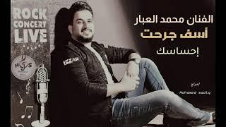 أسف جرحت إحساسك انتي خوانه حصريآ الفنان محمد العبار  2020