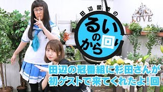 完全版はこちら:http://www.nicovideo.jp/watch/1537288082 声優、田辺...