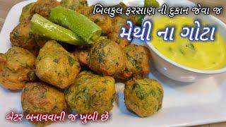 Methi na Gota   ફરસાણની દુકાન જેવા મેથી ના ગોટા બનાવાની પરફેક્ટ રીત   Methi na Bhajia   Gota recipe
