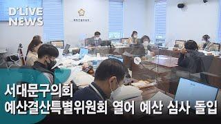 [서대문] 서대문구의회, 예산결산특별위원회 열어 예산 …