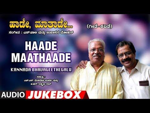 Haade Maathaade Jukebox | H S Venkatesh Murthy | B R Lakshman Rao | Kannada Bhavageethegalu