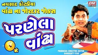 Latest Gujarati Jokes 2018 New ||  પરણેલાં વાંઢા  || Navsad Kotadiya ni Comedy