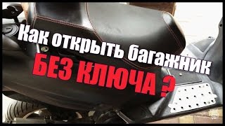 Открывание багажника на скутере с кнопки ЭЛЕКТРОПРИВОД(Вк: https://vk.com/pogozhev98., 2016-09-08T07:39:00.000Z)