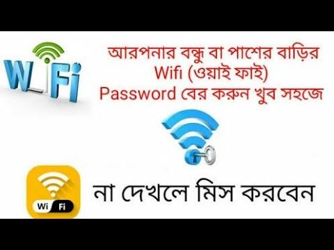 Wi Fi পাসওয়ার্ড