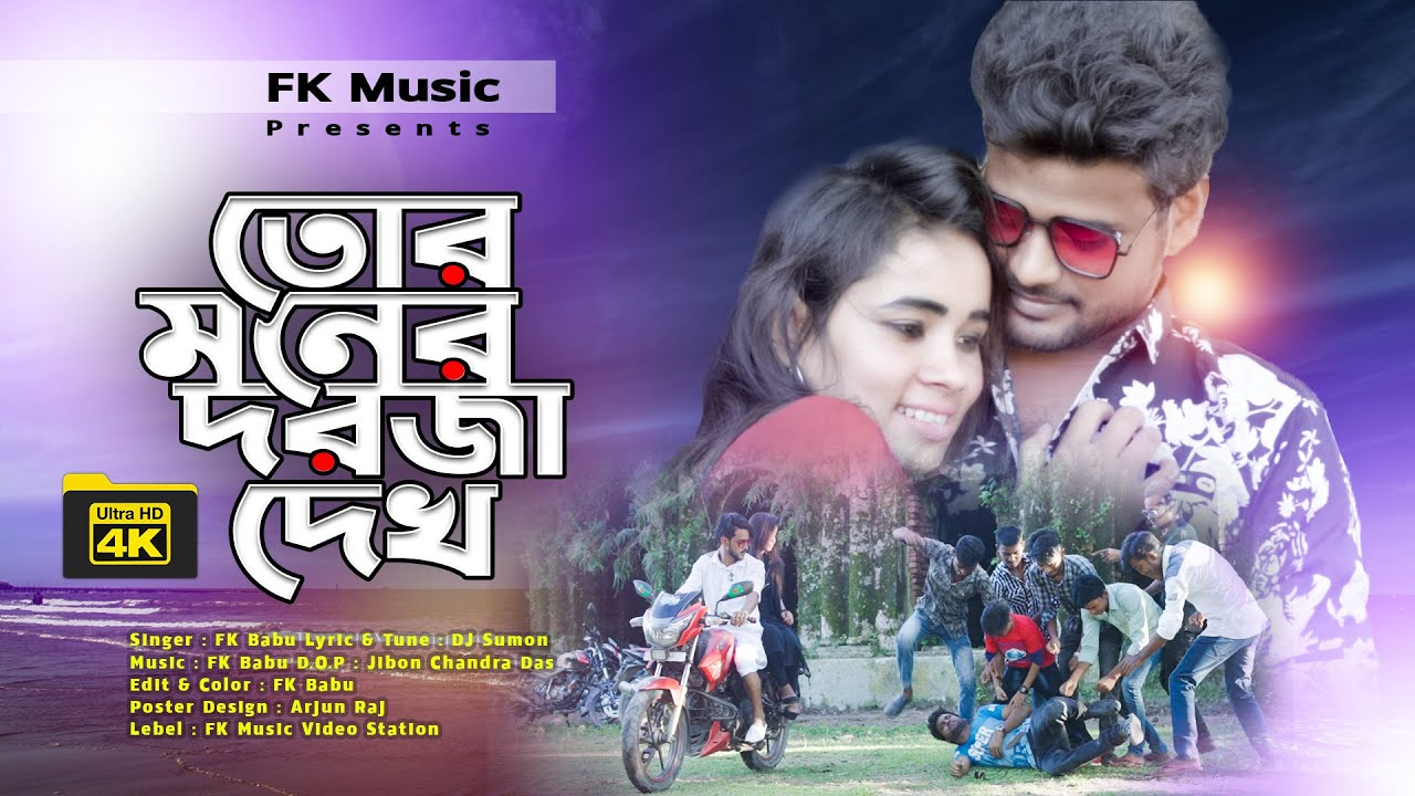 Tor Moner Dorja Dekh । তোর মনের দরজা দেখ । FK Babu । SB Sharmin । Bangla New Song 2020