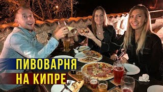 Кипр 2019 - Пивоварня в Пафосе, Лучшая Пицца, Отдыхаем с Друзьями