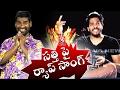 Rap Song On Bithiri Sathi By Noel Sean | Madila Maata | V6 News