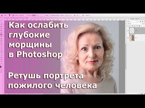 Как уменьшить глубокие морщины при ретуши портрета пожилого человека в Adobe Photoshop