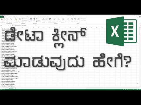 how to clean data in excel - kannada tutorials