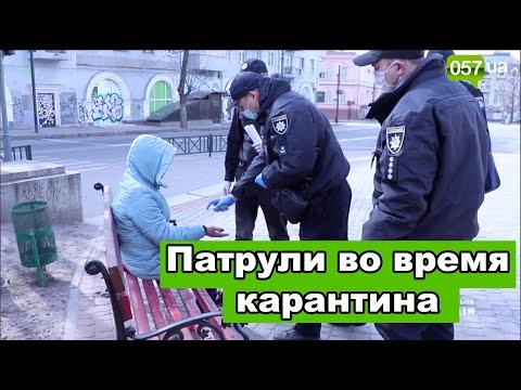 Новости Харькова: В Харькове 1,5 тысячи «копов» патрулируют общественные места из-за эпидемии COVID-19